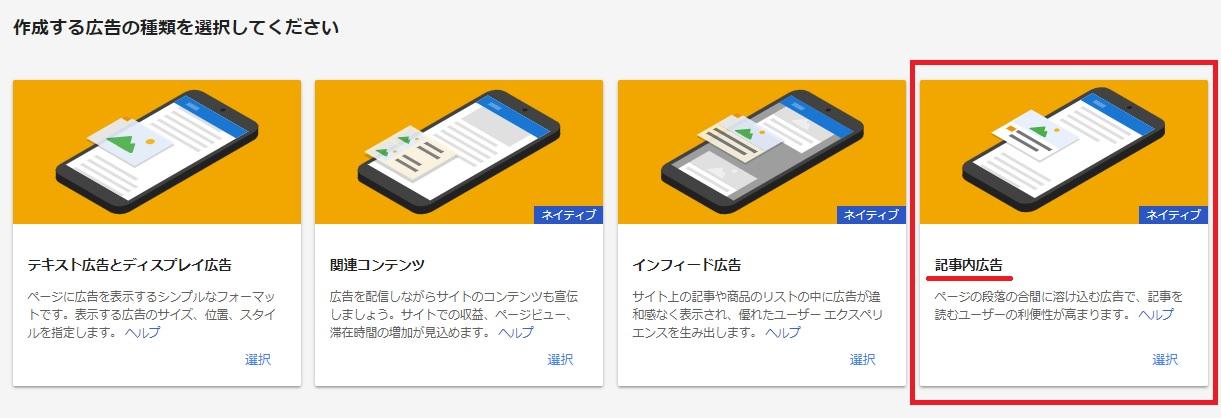 AdSense「記事内広告」とは?