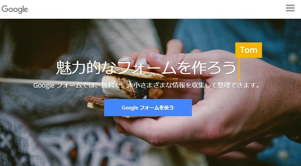 「Googleフォーム」とは?