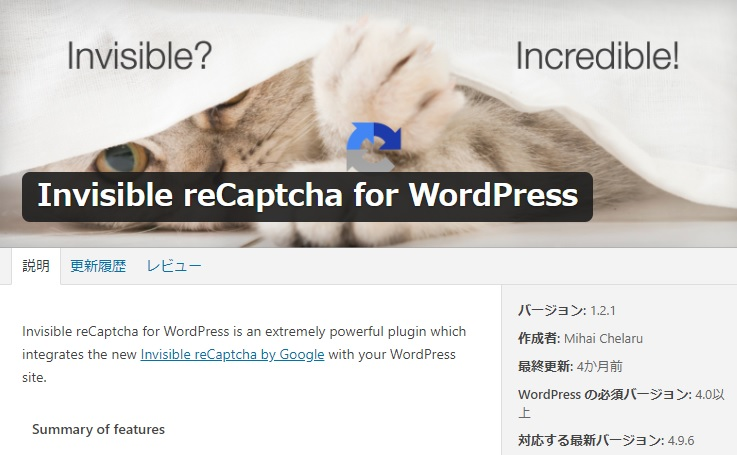 「Invisible reCaptcha for WordPress」とは?