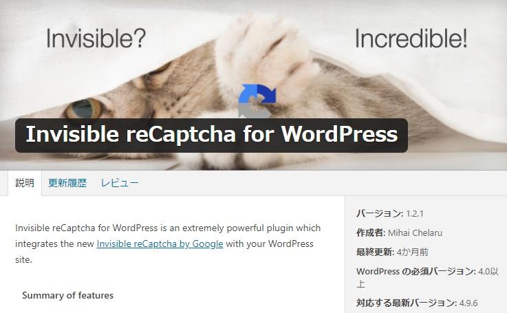 「Invisible reCaptcha for WordPress」とは?