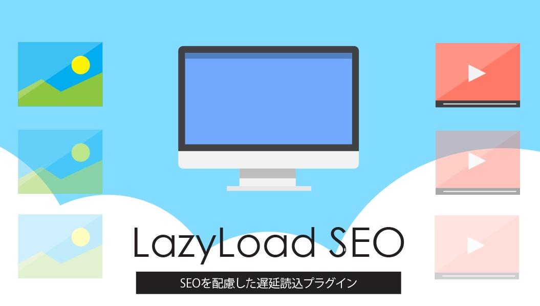 AFFINGER5専用プラグイン「LazyLoad SEO」とは?