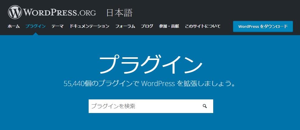 WordPressの「プラグイン」とは?