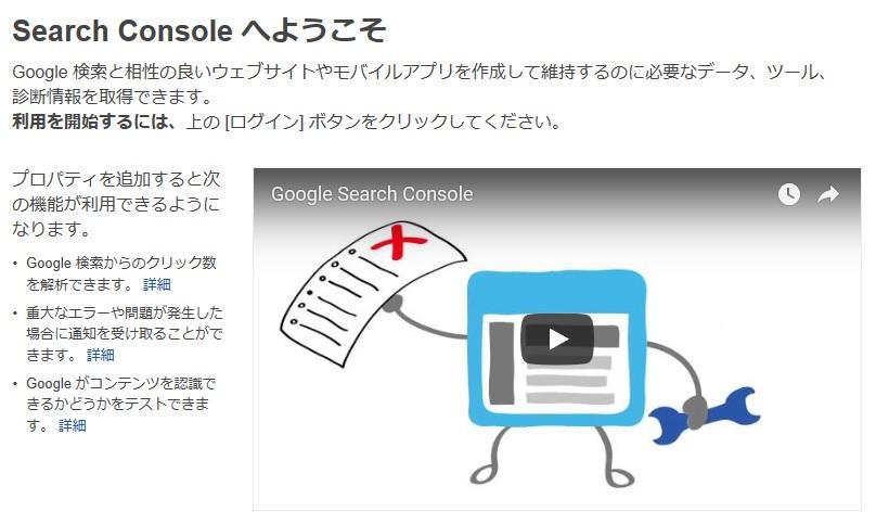 Google「Search Console」とは?