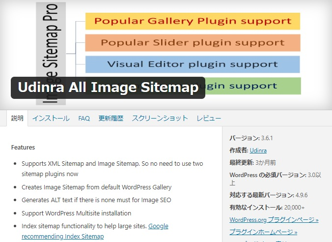 「Udinra All Image Sitemap」とは?