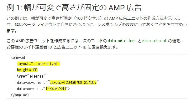 AdSenseのAMP広告コードの例