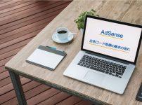 AdSenseで広告を新規作成して広告コードを取得する基本の流れ