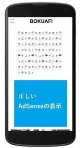 レイアウトが崩れていないAdSenseの例