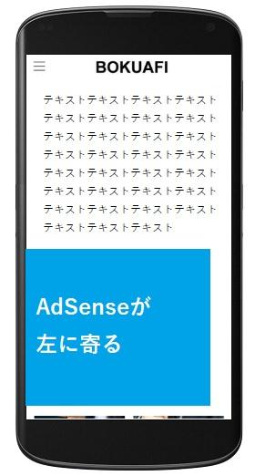レイアウトが崩れているAdSenseの例