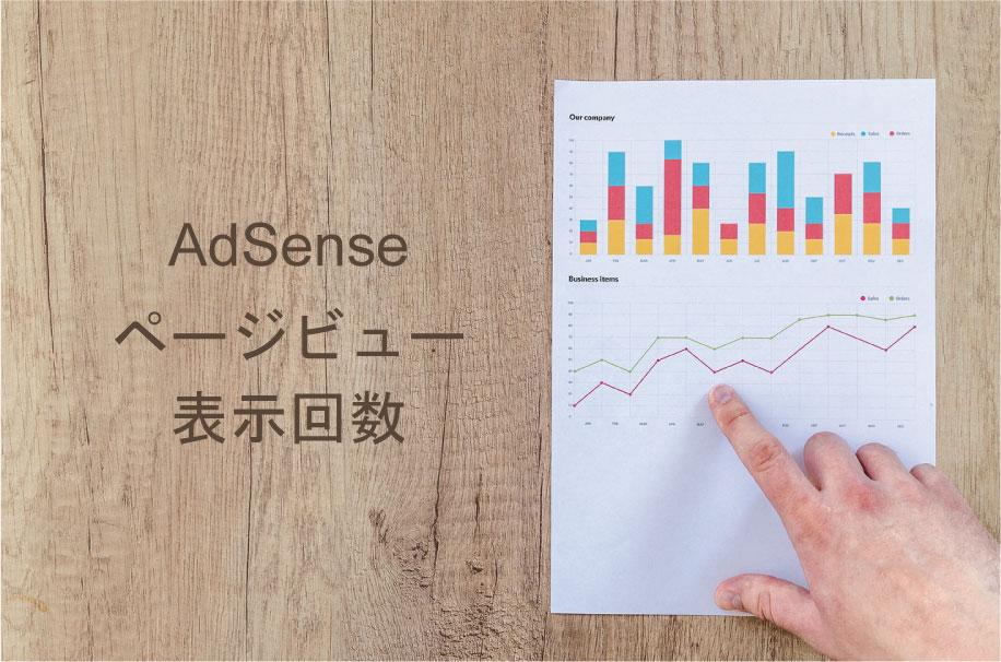 AdSenseの「ページビュー」と「表示回数」の違い
