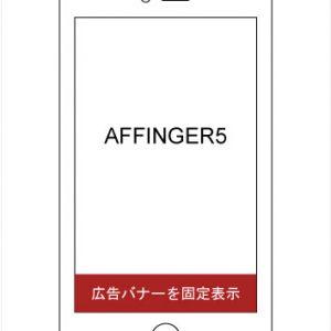 AFFINGER5でスマホフッターにバナー広告を固定表示させる方法