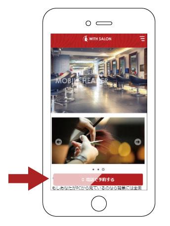 AFFINGER5でスマートフォンのフッターにボタンを固定表示させる完成イメージ