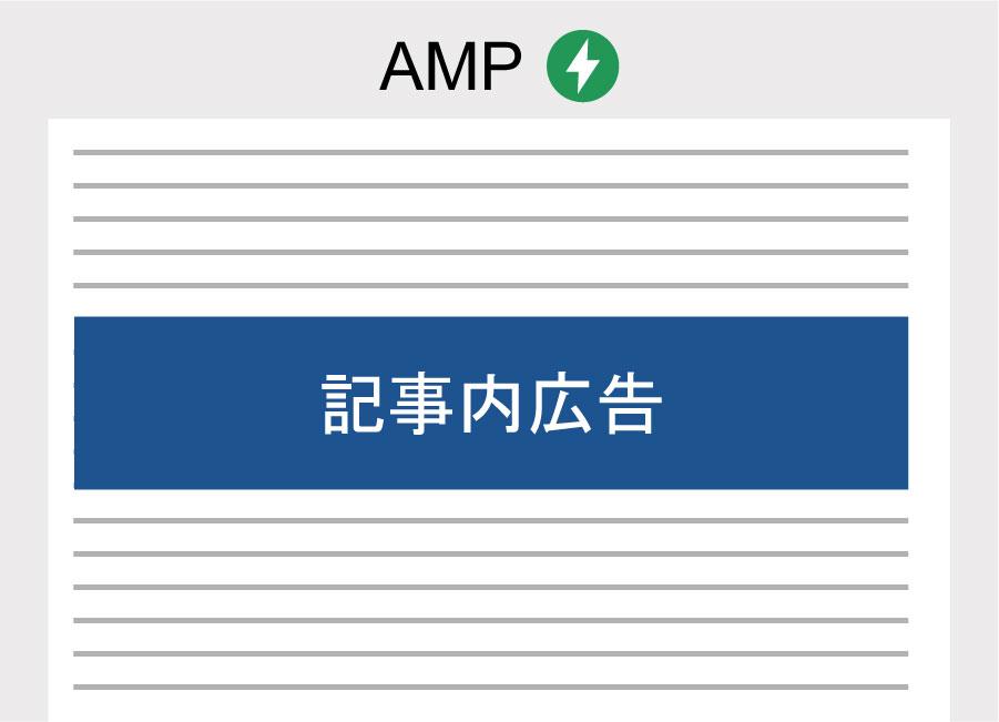 AFFNIGER5のAMPページに「記事内広告」を表示させるカスタマイズ
