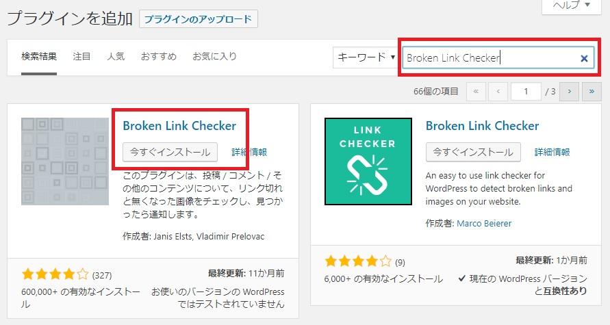 プラグインBroken Link Checkerのインストール方法