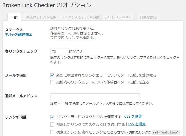 プラグインBroken Link Checkerの使い方