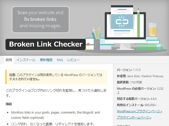 プラグイン「Broken Link Checker」