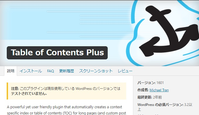 WordPressで不要なプラグインその2