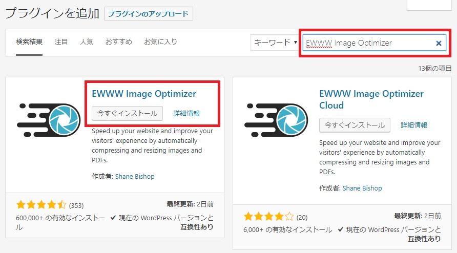 プラグイン「EWWW Image Optimizer」のインストール方法