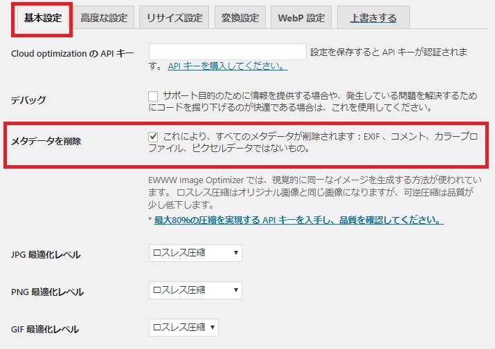 プラグイン「EWWW Image Optimizer」のメタデータを削除