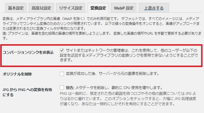 プラグイン「EWWW Image Optimizer」のコンバージョンリンクを非表示