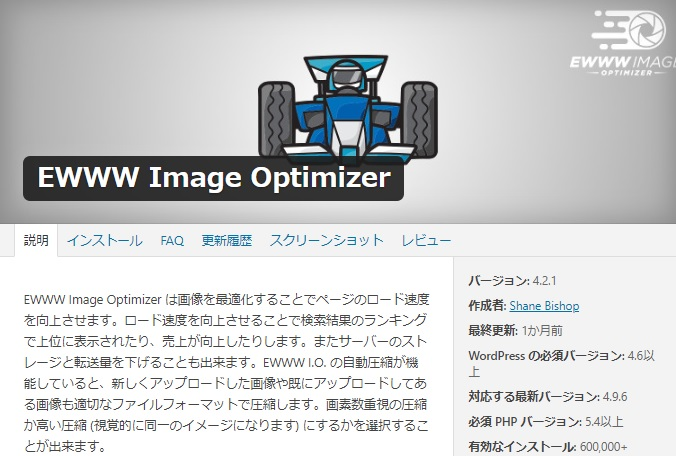 プラグイン「EWWW Image Optimizer」
