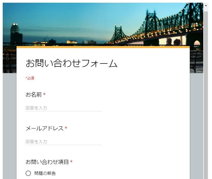 Googleフォームで作成したお問い合わせページの例