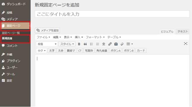 WordPressの固定ページ画面