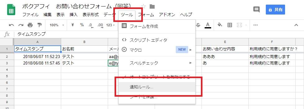 Googleフォームのスプレッドシートのツール