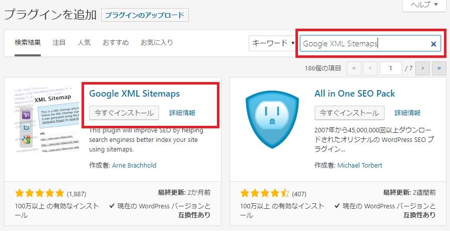 プラグインGoogle XML Sitemapsのインストール方法