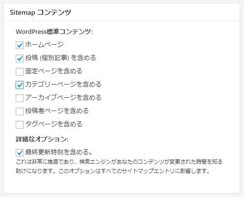 Google XML SitemapsのSitemapコンテンツ
