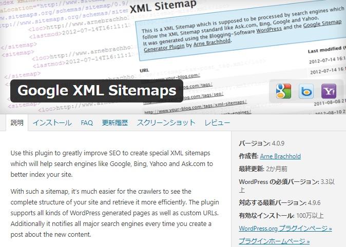 プラグイン「Google XML Sitemaps」