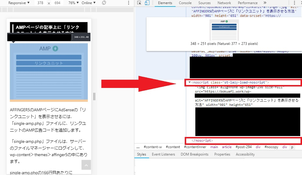 AFFINGER5専用プラグイン「LazyLoad SEO」の動作確認方法