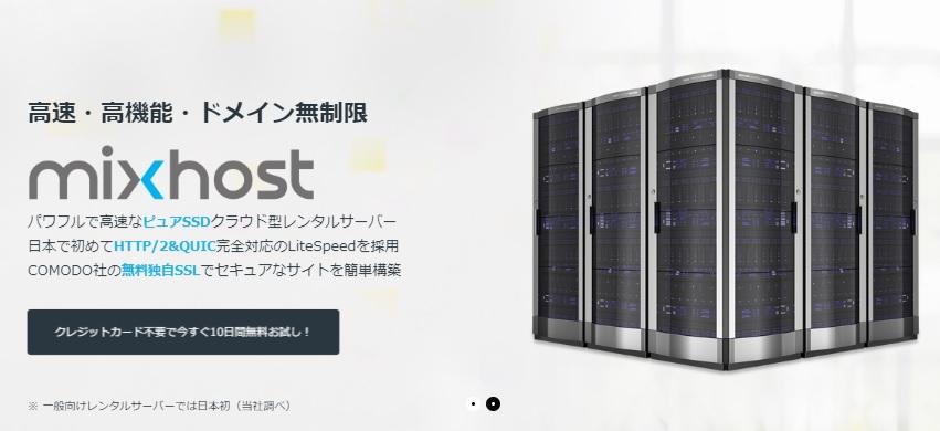 レンタルサーバー「mixhost」