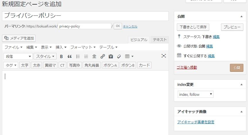 プライバシーポリシーページを用意
