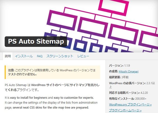 プラグイン「PS Auto Sitemap」