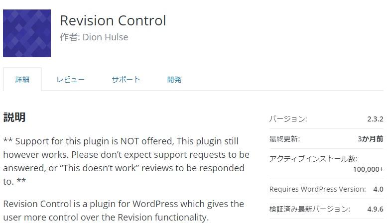 プラグイン「Revision Control」