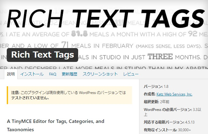 AFFINGER5に不要なプラグイン「Rich Text Tags」