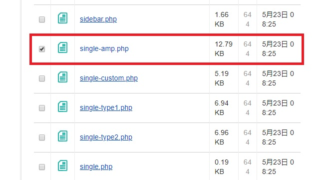 AFFINGER5の「single-amp.php」場所
