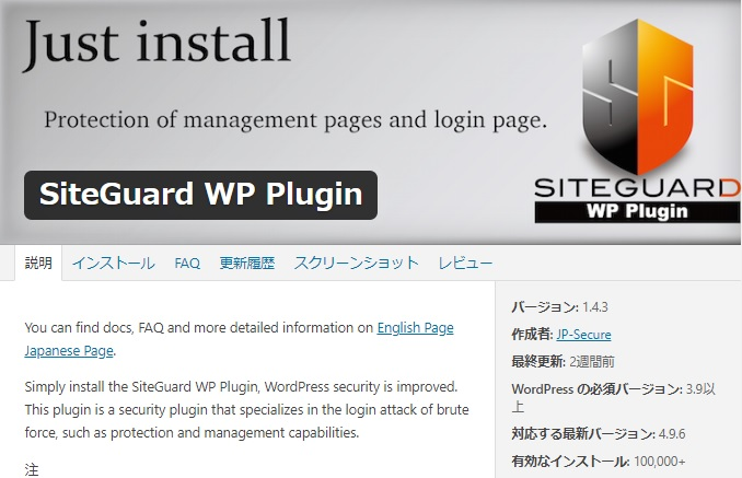 プラグイン「SiteGuard WP Plugin」