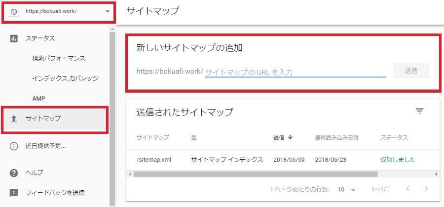 Google「Search Console」にサイトマップを送信