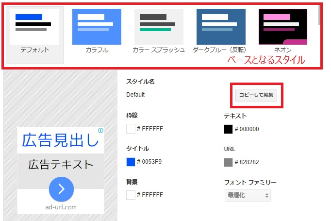 AdSenseのスタイルの色を指定して保存