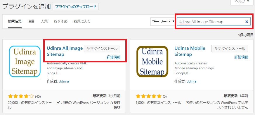 「Udinra All Image Sitemap」のインストール方法