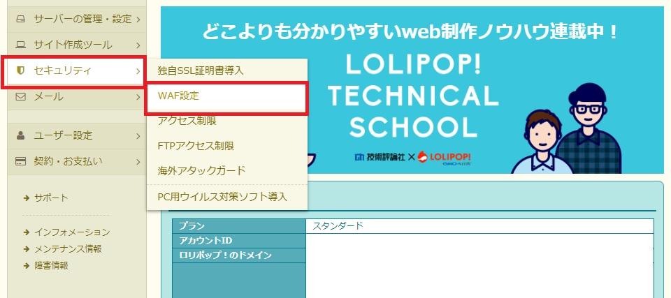 ロリポップ!でWAFの設定画面を表示する