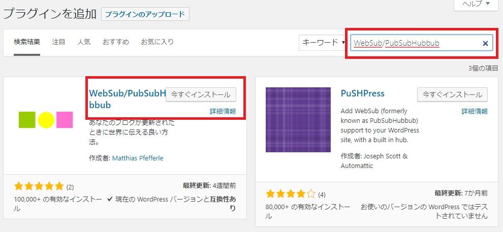 WebSub/PubSubHubbubのインストール方法