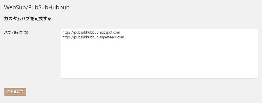 WebSub/PubSubHubbubの使い方