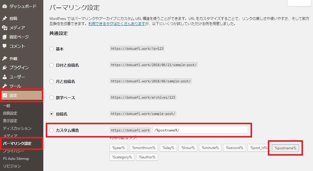 WordPressのパーマリンクの設定手順
