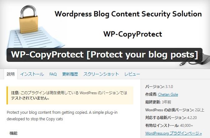 AFFINGER5に不要なプラグイン「WP-CopyProtect」