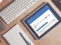 AdSense「広告のプレースメント」の作成して収益性を高める方法