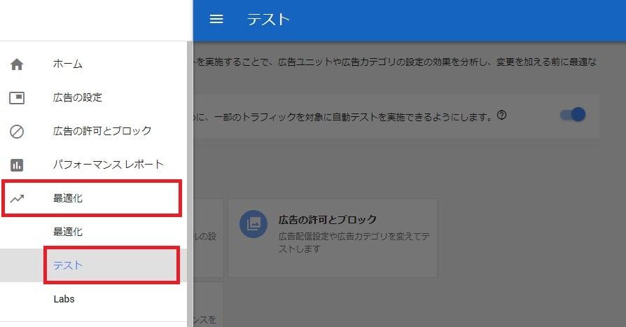 AdSenseのテスト画面を表示