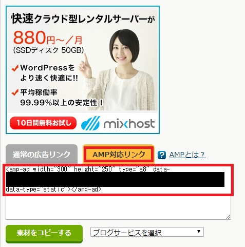 AFFINGER5のAMPページにランキングを表示させるための広告コード