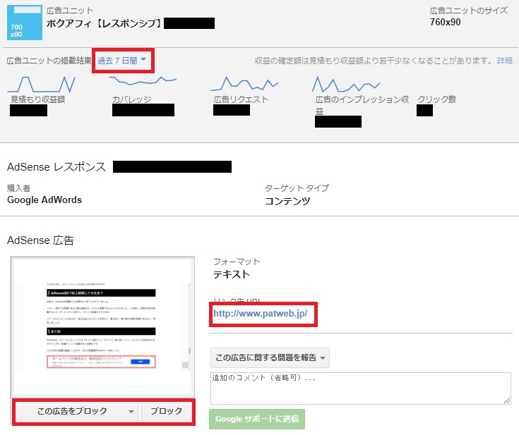 Google Publisher Toolbarで広告の確認